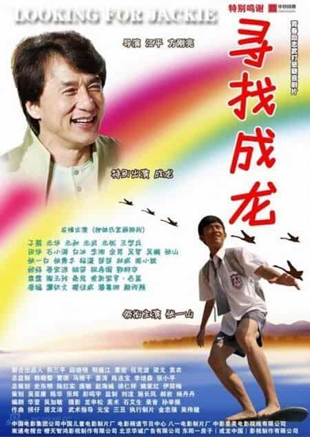 Jackie Chan: Kung Fu Master 2009 Movies Watch on Amazon Prime Video