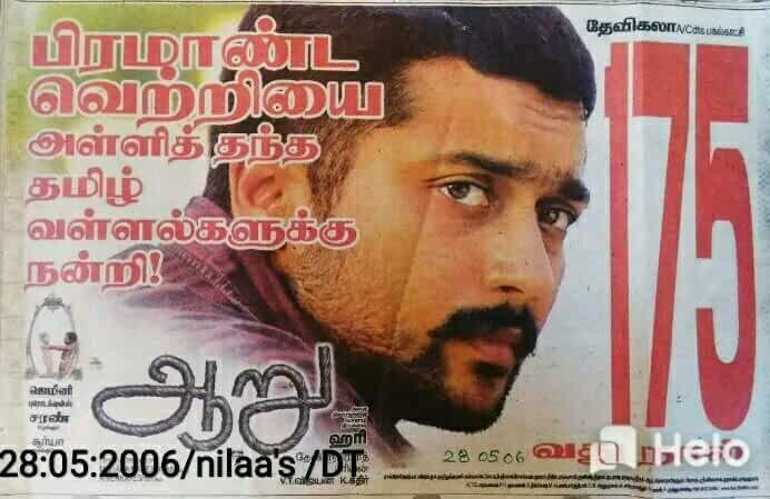 Aaru 2005 Movies Watch on Amazon Prime Video