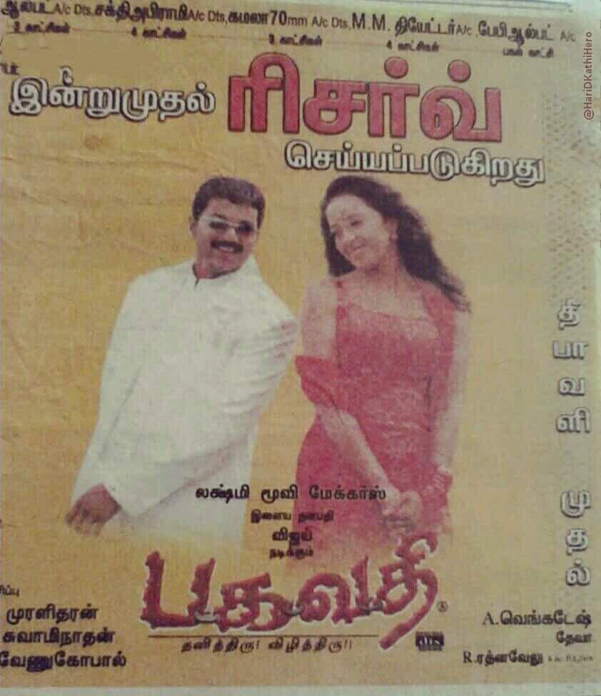 Bagavathi 2002 Movies Watch on Amazon Prime Video