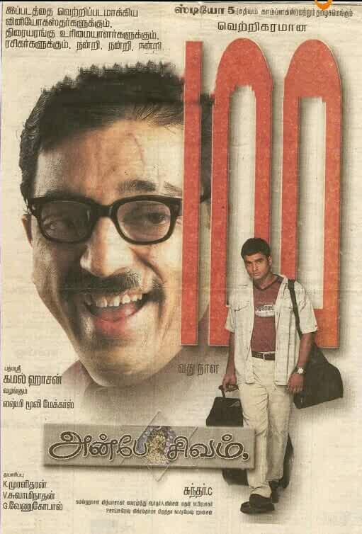 Anbe sivam 2003 Movies Watch on Amazon Prime Video