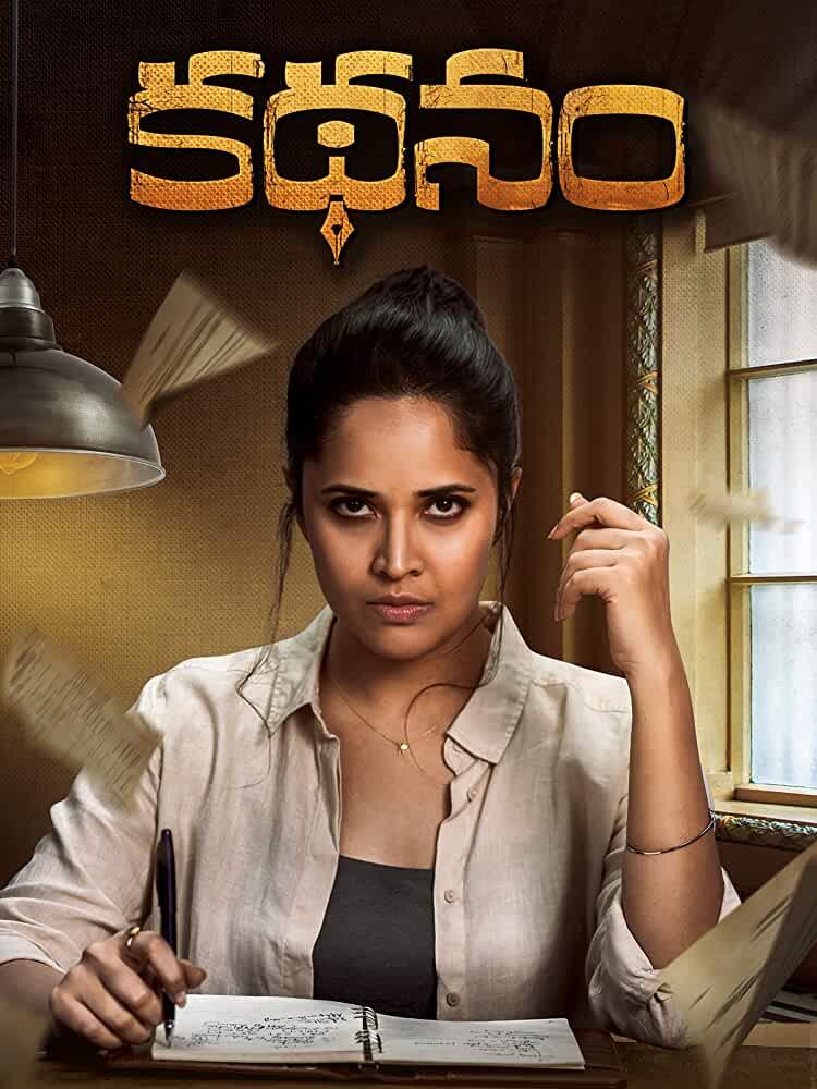 Kathanam 2019 Movies Watch on Amazon Prime Video