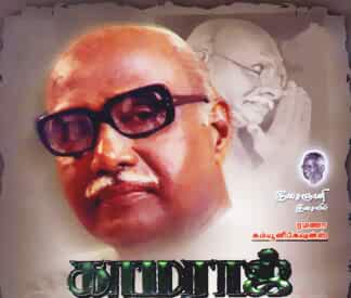 Kamaraj 2004 Movies Watch on Amazon Prime Video