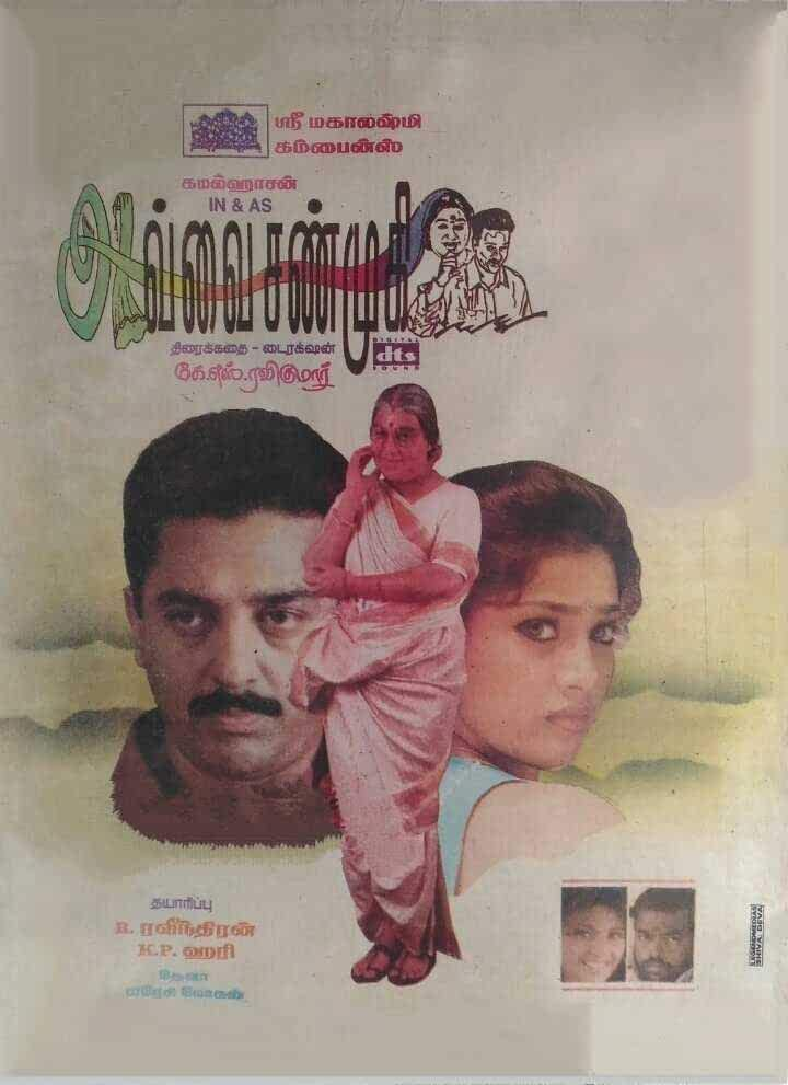Avvai Shanmughi 1996 Movies Watch on Amazon Prime Video