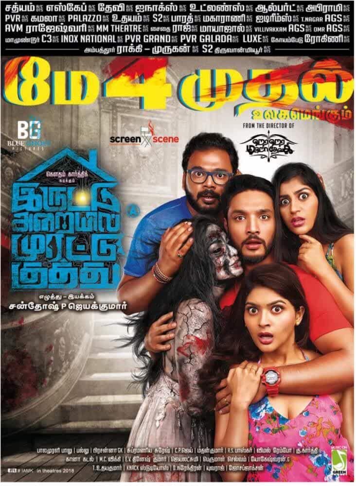 Iruttu Araiyil Murattu Kuthu 2018 Movies Watch on Amazon Prime Video