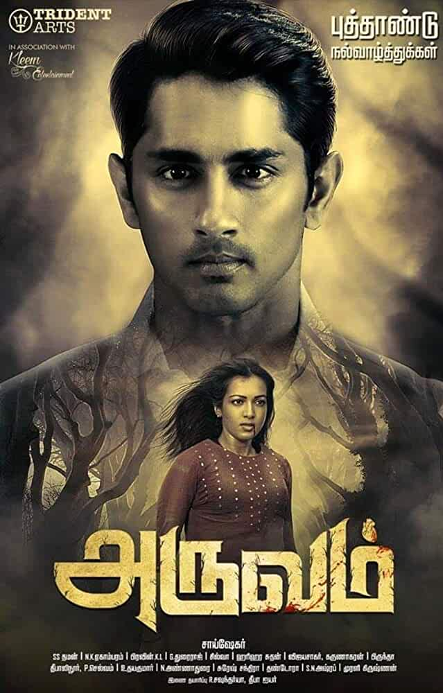 Aruvam 2019 Movies Watch on Amazon Prime Video