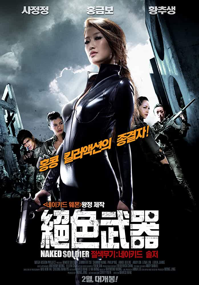 Naked Soldier 2012 Movies Watch on Disney + HotStar