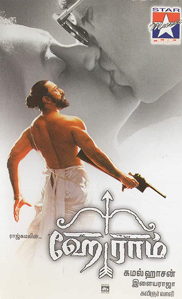 Hey Ram 2000 Movies Watch on Amazon Prime Video