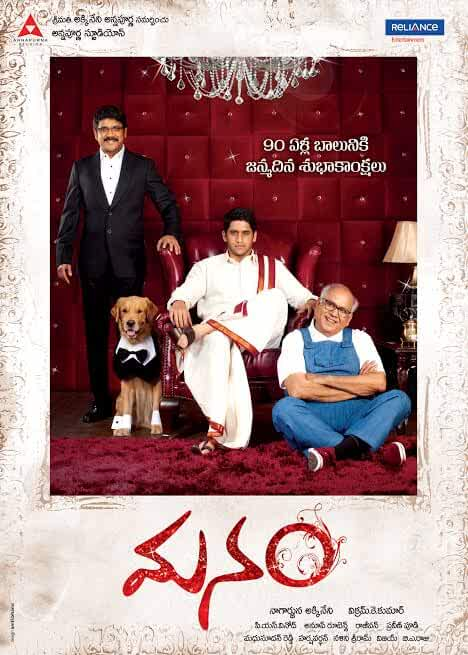 Manam 2014 Movies Watch on Disney + HotStar