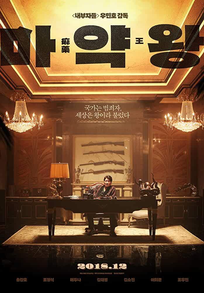 The Drug King (Ma-yak-wang) 2018 Movies Watch on Netflix